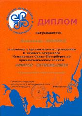 Зимний Чемпионат СПб по приключенческим гонкам. Команда AQUAPAC.RU
