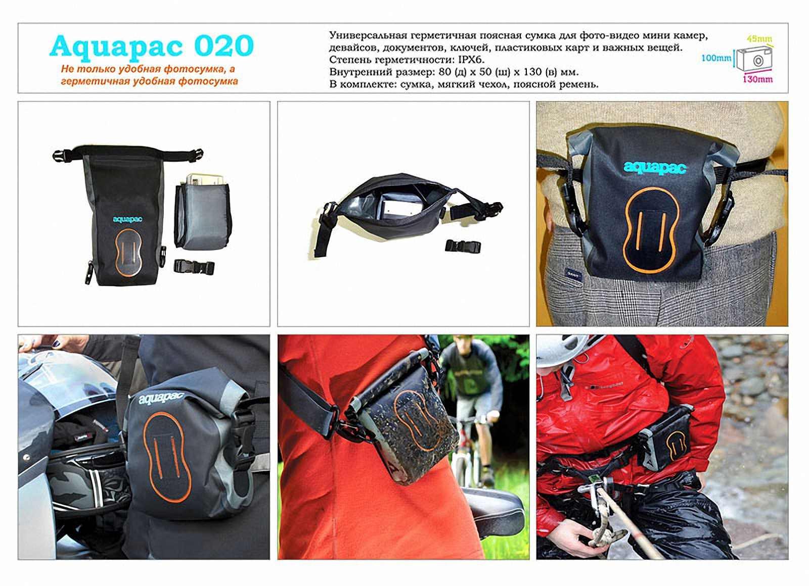 Водонепроницаемый чехол для фотоаппарата - Aquapac 020. Aquapac - №1 в мире водонепроницаемых чехлов и сумок. Фото 6