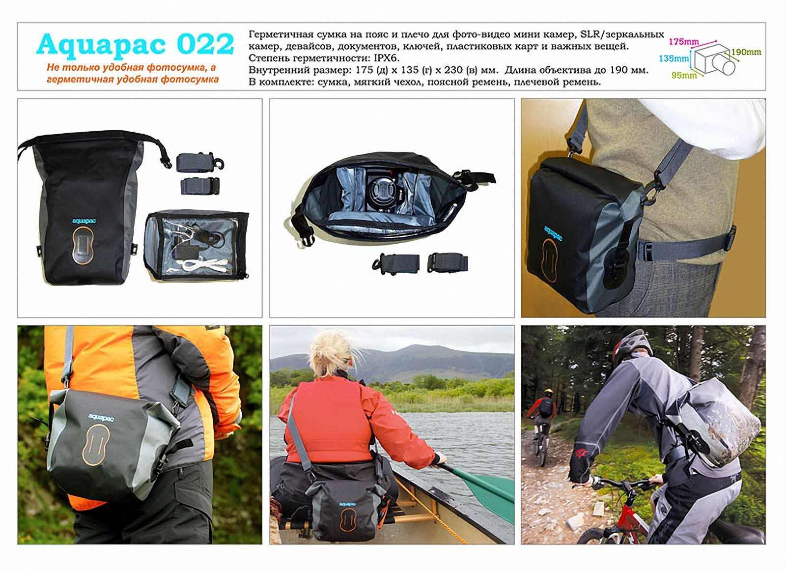 Водонепроницаемый чехол для фотоаппарата - Aquapac 022. Aquapac - №1 в мире водонепроницаемых чехлов и сумок. Фото 4