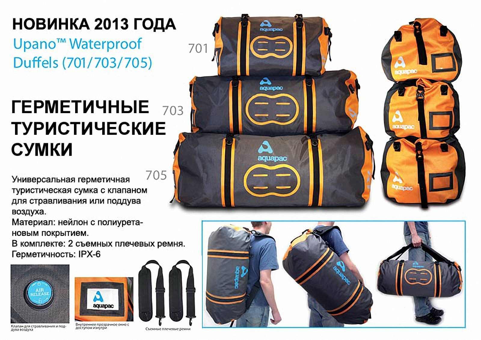 Водонепроницаемая сумка-рюкзак Aquapac 703 - Upano Waterproof Duffel - 70L.. Aquapac - №1 в мире водонепроницаемых чехлов и сумок. Фото 1