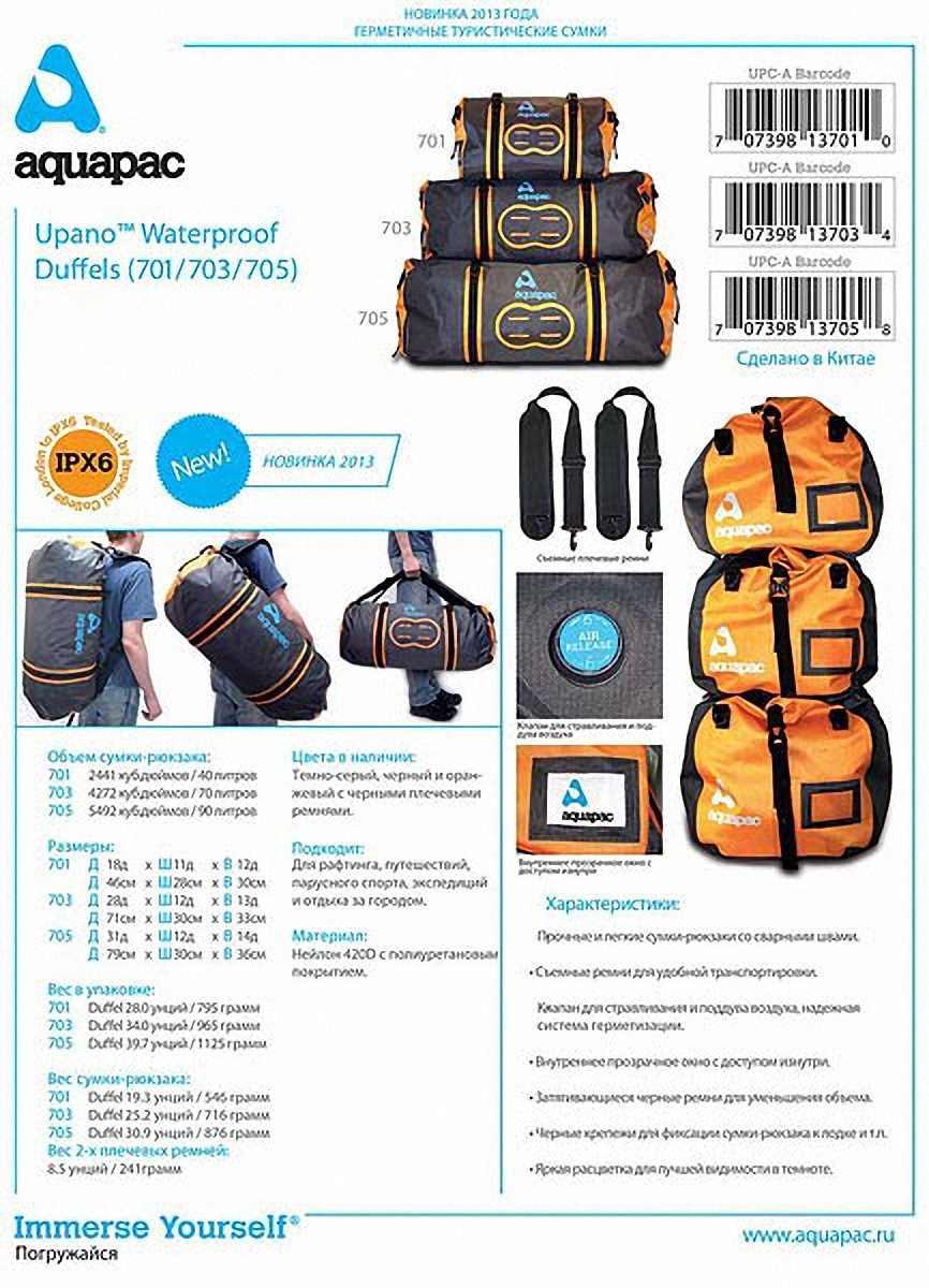 Водонепроницаемая сумка-рюкзак Aquapac 703 - Upano Waterproof Duffel - 70L.. Aquapac - №1 в мире водонепроницаемых чехлов и сумок. Фото 5