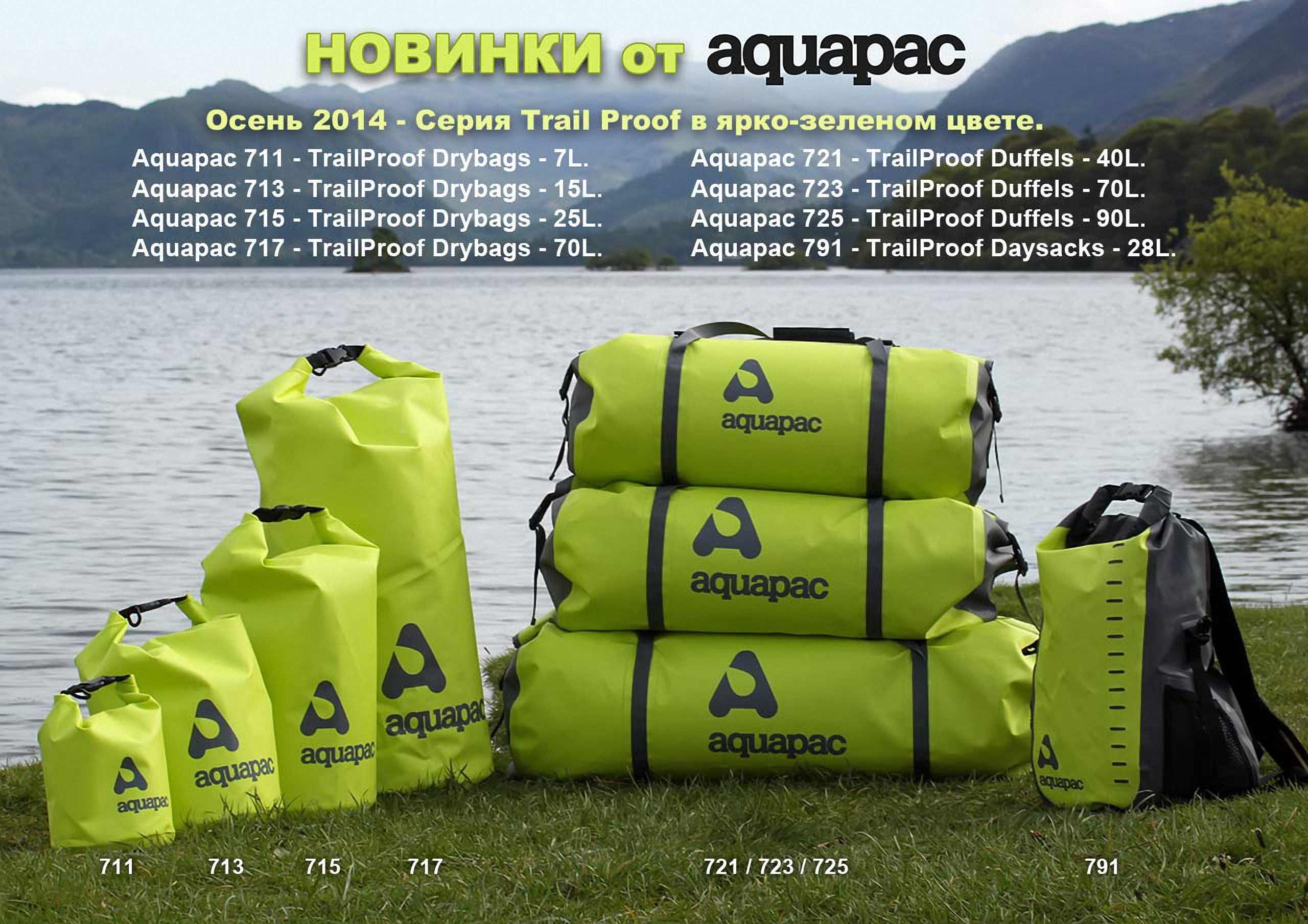 Водонепроницаемая сумка Aquapac 721 - TrailProof Duffels - 40L.. Aquapac - №1 в мире водонепроницаемых чехлов и сумок. Фото 8