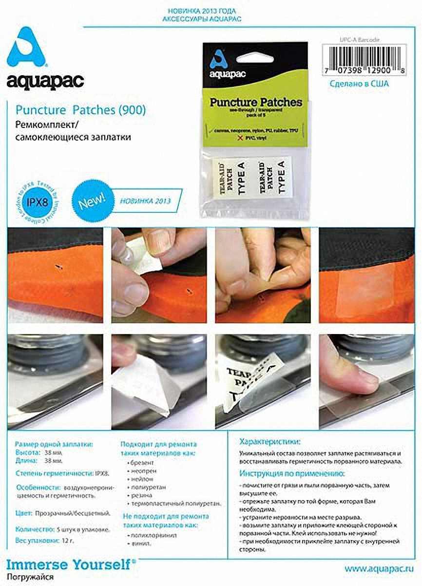 Ремкомплект Aquapac 900 - Puncture Patches.. Aquapac - №1 в мире водонепроницаемых чехлов и сумок. Фото 1