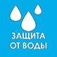 Защита от воды