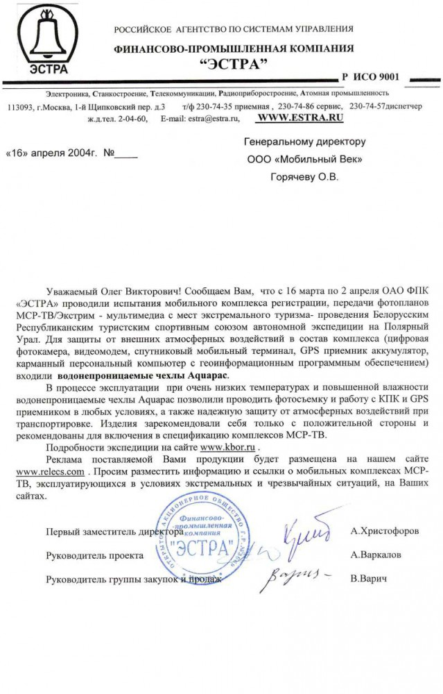 ОАО ФПК 'ЭСТРА'