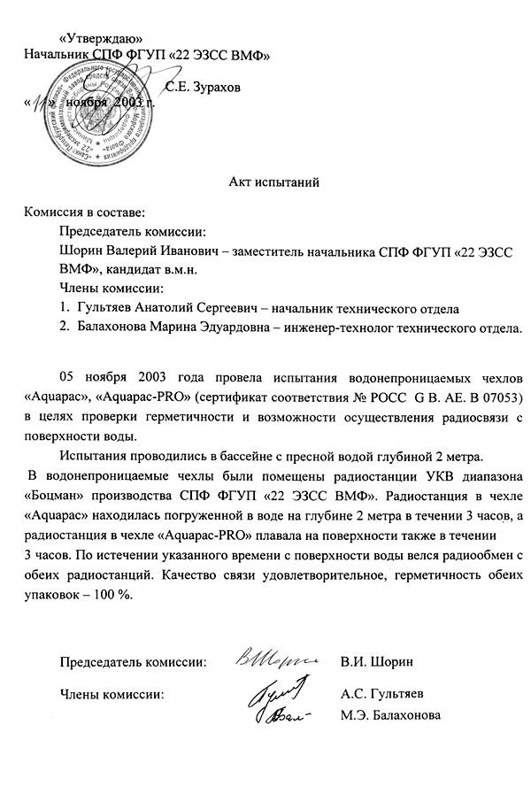СПФ ФГУП '22 ЭЗСС ВМФ'