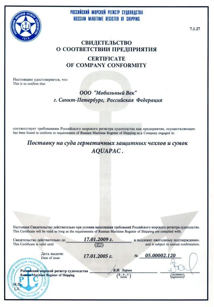 Свидетельство о соответствии предприятия выданный Российским Морским Регистром Судоходства