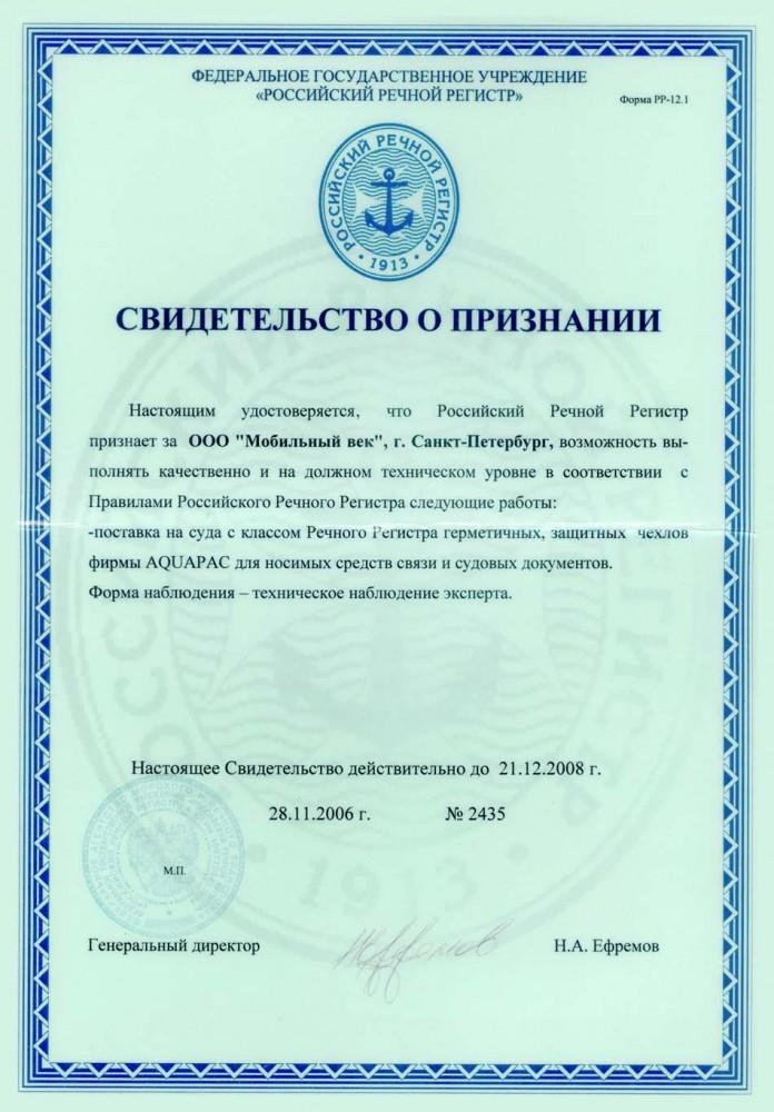 Свидетельство о признании выданный ФГУ 'Российский Речной Регистр'