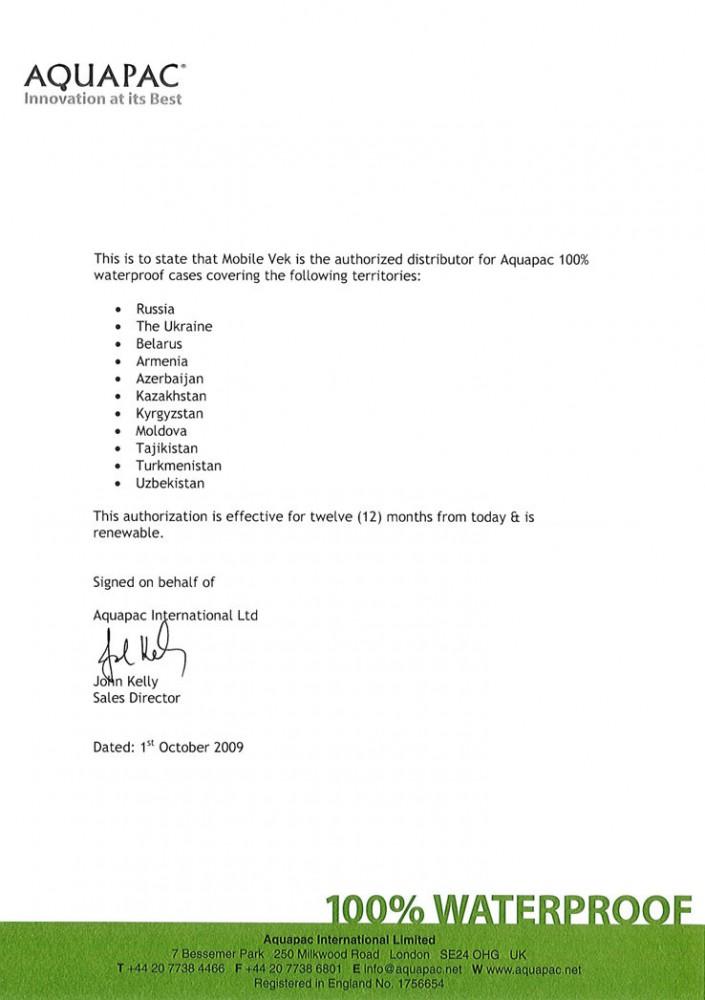 Сертификат дистрибьютера