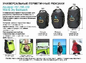 Водонепроницаемый рюкзак Aquapac 787 - Wet & Dry Backpack - 15L.. Aquapac - №1 в мире водонепроницаемых чехлов и сумок. Фото 1