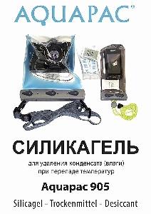 Силикагель Aquapac 905 - Silica Gel.. Aquapac - №1 в мире водонепроницаемых чехлов и сумок. Фото 3